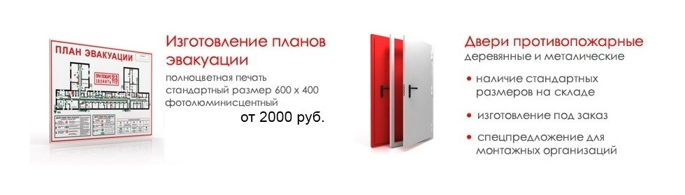 Планы-двери