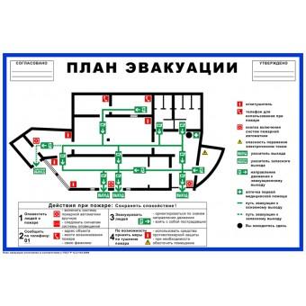 План эвакуации с согласованием