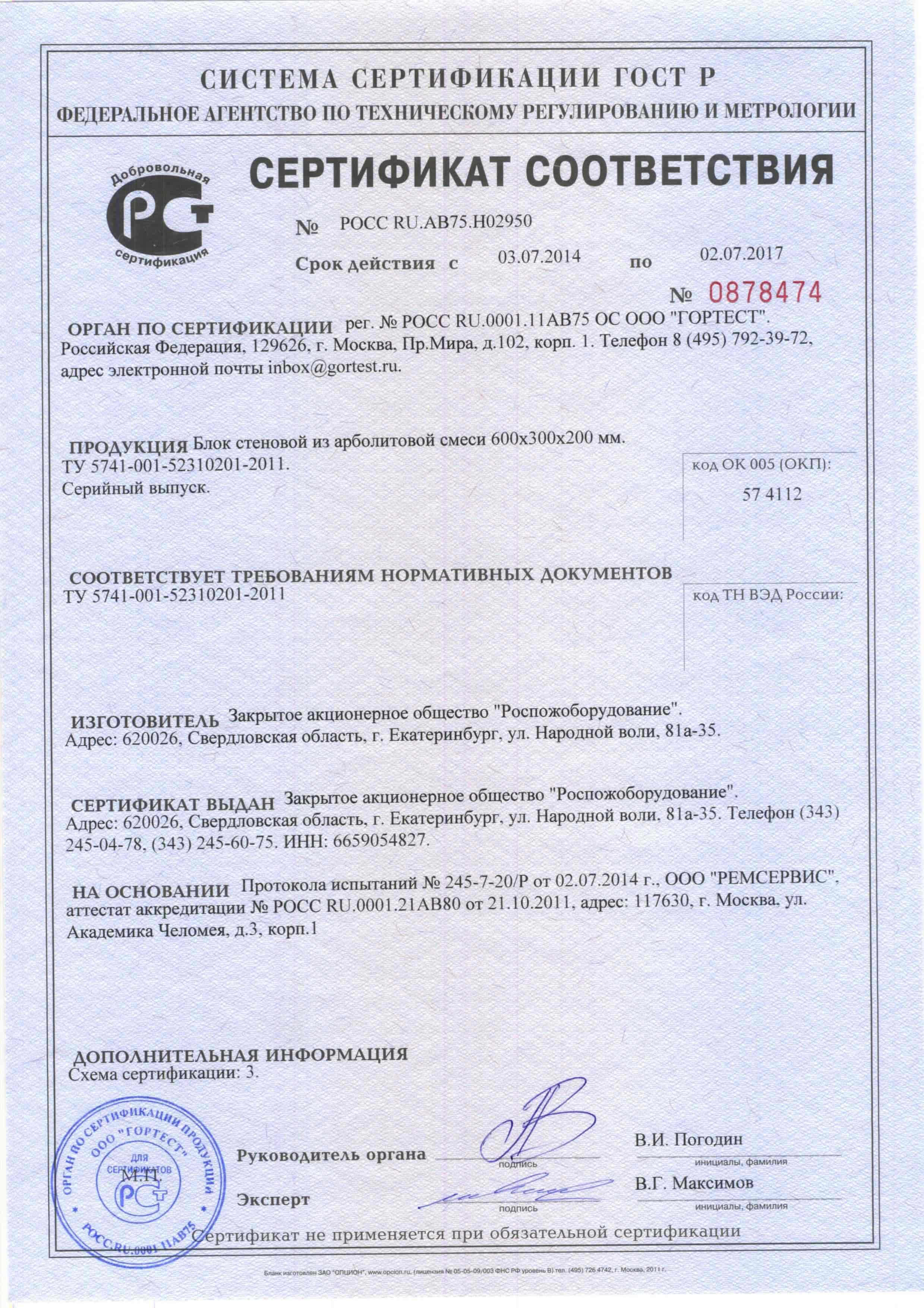 Сертификат Соответствия Блок из арболитовой смеси